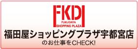 株式会社 福田屋百貨店の求人情報バナー