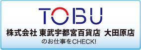 株式会社 東武宇都宮百貨店 大田原店の求人情報バナー