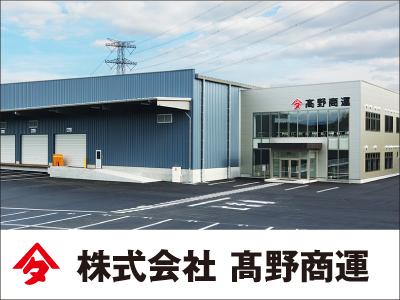 株式会社 髙野商運【2tドライバー】の求人情報