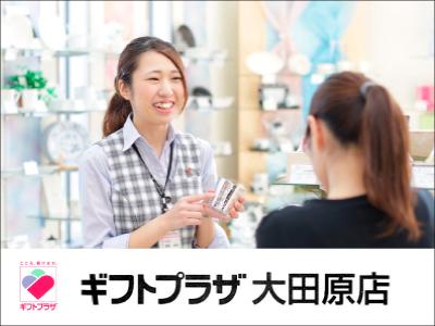 ギフトプラザ大田原店【ギフトの提案販売スタッフ(接客)】の求人情報