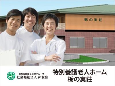 社会福祉法人 邦友会 栃の実荘【准看護師】の求人情報