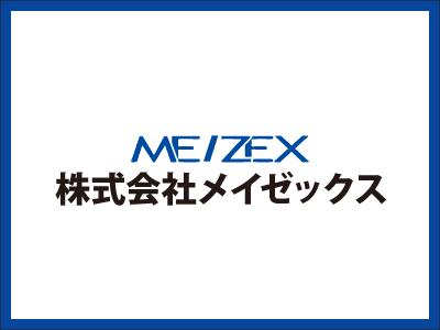 株式会社 メイゼックス【事務・伝票処理、入力業務】の求人情報