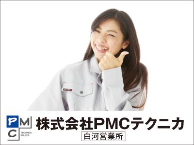 株式会社PMCテクニカ 白河営業所【光ファイバー製品組立(製造)】の求人情報