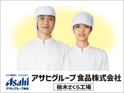 アサヒグループ食品 株式会社【食品製造業務スタッフ】の求人情報