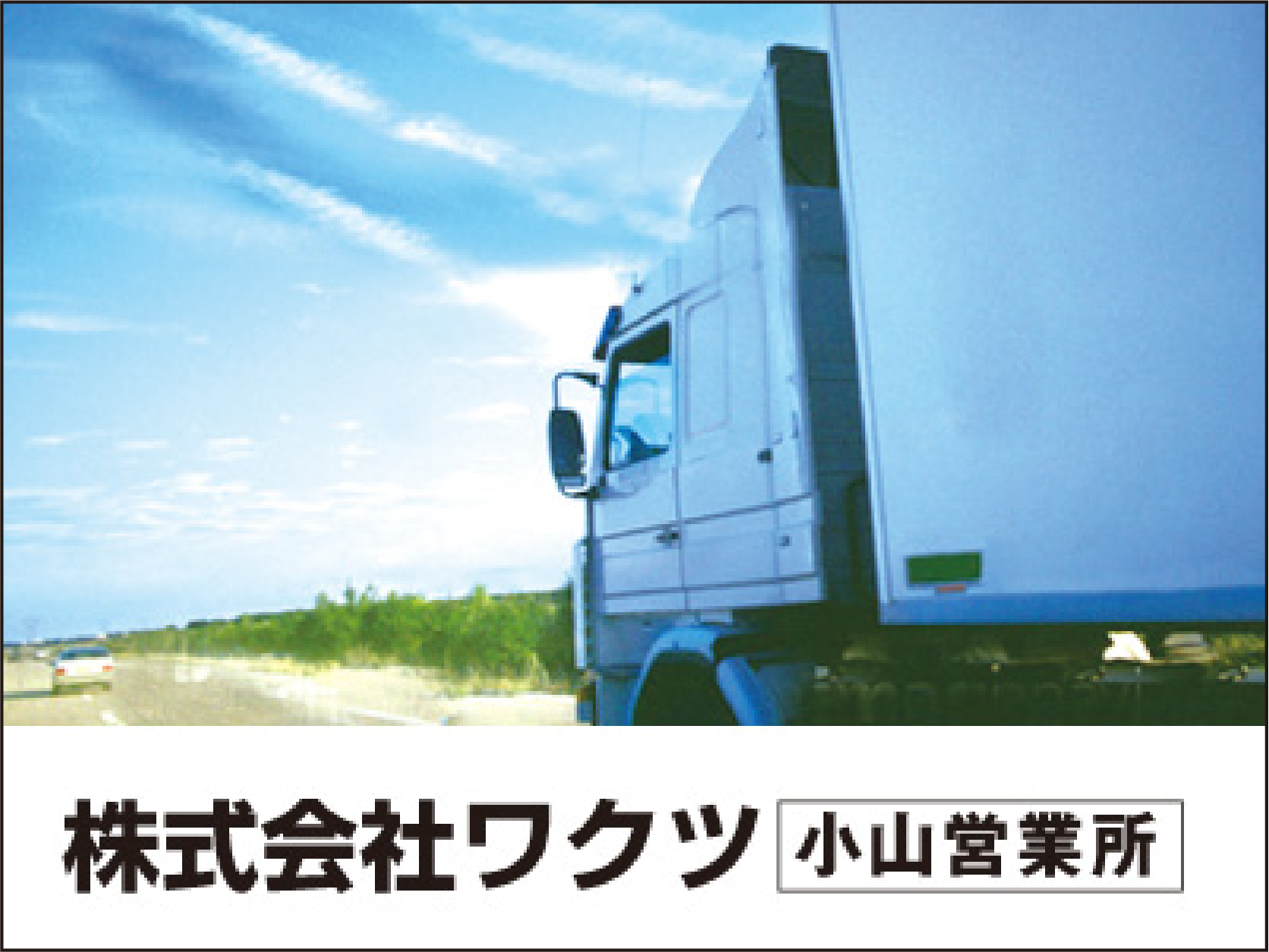 株式会社 ワクツ 小山営業所【2t・4t車ドライバー】の求人情報