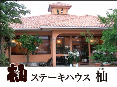 ステーキハウス 杣【ホール・キッチンアシスタント(調理)】の求人情報