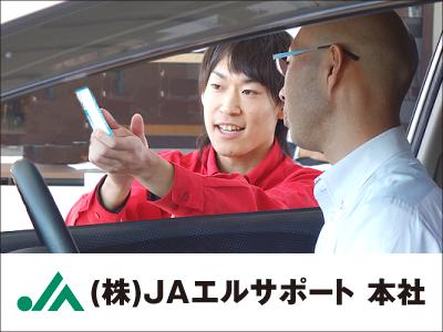 株式会社JAエルサポート 管理部企画総務課【接客・給油業務】の求人情報