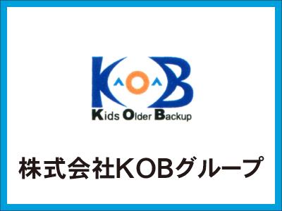 株式会社 K・O・B【介護職員(医療・介護)】の求人情報