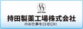 持田製薬工場 株式会社の求人情報バナー