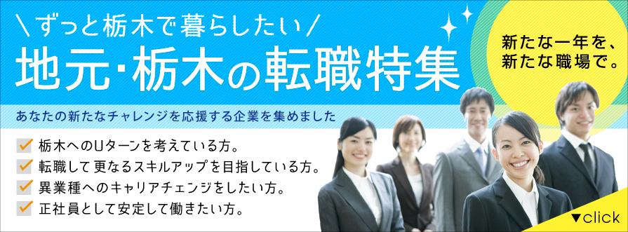 地元・栃木の転職特集