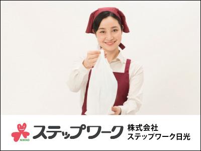 株式会社ステップワーク日光【物産展での販売・接客】の求人情報