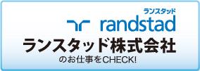 ランスタッド株式会社の求人情報バナー