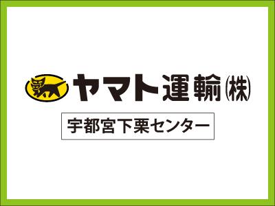 ヤマト運輸 株式会社 宇都宮下栗センター【受付事務】の求人情報