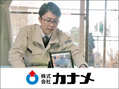 株式会社カナメ 本社【住宅リフォーム部門 企画営業】の求人情報
