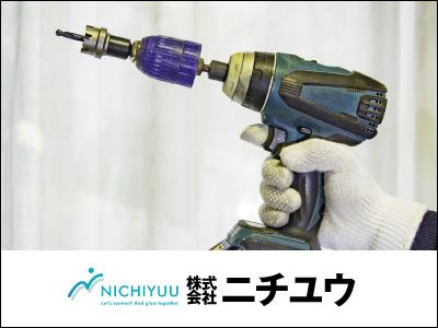 株式会社 ニチユウ【製造工場内組立スタッフ】の求人情報