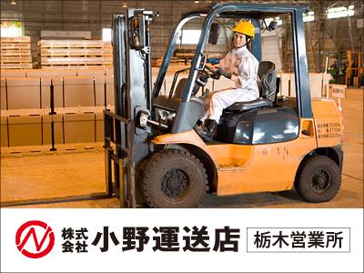 株式会社 小野運送店 栃木営業所【構内作業担当】の求人情報