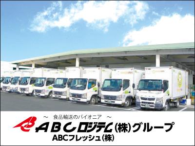 ABCフレッシュ株式会社【固定ルート配送】の求人情報
