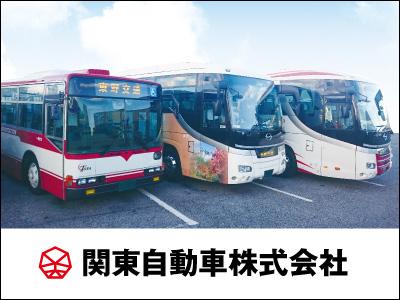 関東自動車 株式会社【路線バスドライバー】の求人情報