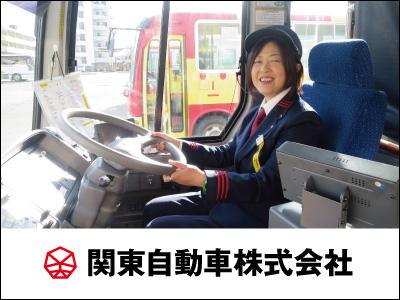 関東自動車 株式会社【路線バス・コミュニティバス運転ドライバー】の求人情報