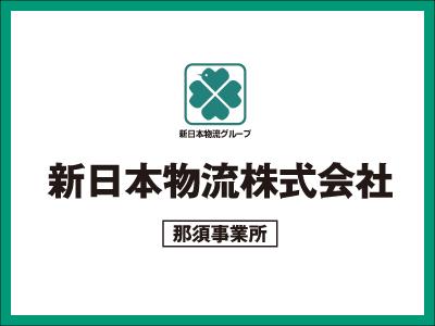 新日本物流株式会社【工場内の入出庫作業・フォーク・ピッキング】の求人情報