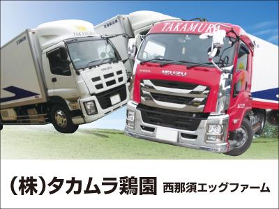 株式会社タカムラ鶏園【大型保冷車ドライバー】の求人情報