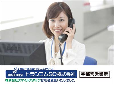 トランコムSC株式会社【一般事務】の求人情報