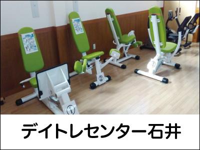 社会福祉法人 梨一会【スポーツインストラクター】の求人情報