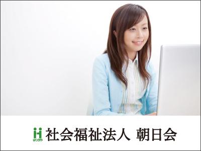 社会福祉法人 朝日会【一般事務正職員】の求人情報