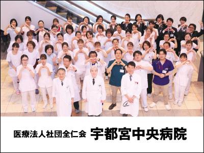 医療法人全仁会 宇都宮中央病院【看護補助】の求人情報