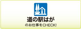 芳賀町ロマン開発株式会社の求人情報バナー