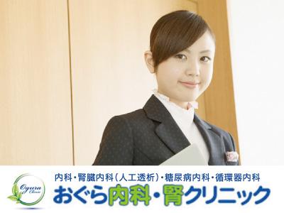 おぐら内科・腎クリニック【院長秘書(事務)】の求人情報