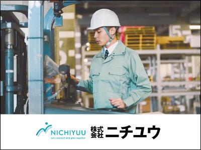 株式会社 ニチユウ【フォーク運搬作業(物流倉庫)】の求人情報
