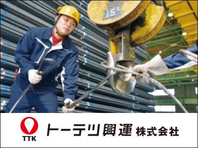 トーテツ興運 株式会社【出荷作業】の求人情報