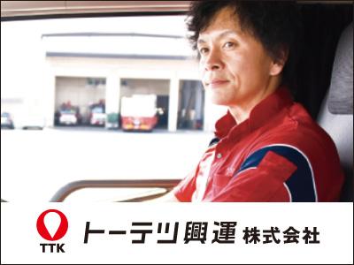 トーテツ興運 株式会社【トレーラードライバー(物流)】の求人情報