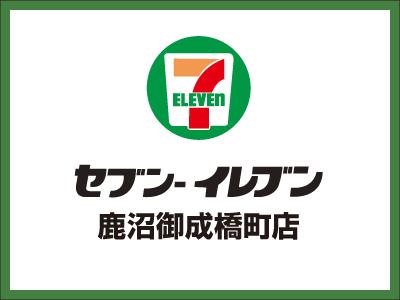 セブンイレブン 鹿沼御成橋町店【コンビニスタッフ】の求人情報