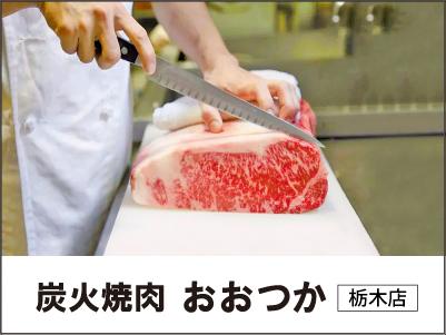 焼肉おおつか 栃木店【調理師(正社員)】の求人情報