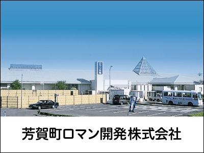 芳賀町ロマン開発 株式会社【道の駅での販売員】の求人情報