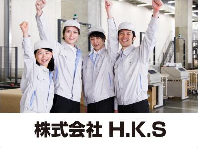 株式会社H.K.S【塗装の準備・ サポート】の求人情報