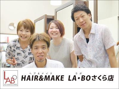 LA BOさくら店【理容師・美容師/トップスタイリスト】の求人情報
