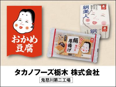 タカノフーズ栃木株式会社【豆腐・絹厚揚げの製造(昼間スタッフ)】の求人情報