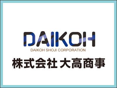 株式会社 大高商事【受付】の求人情報