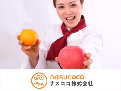 ナスココ株式会社【調理補助】の求人情報