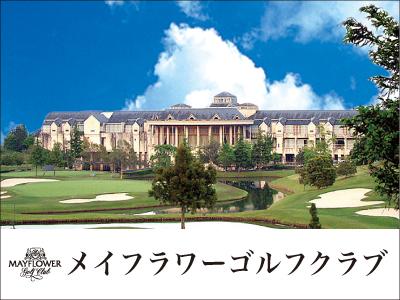 メイフラワーゴルフクラブ【マスター室】の求人情報