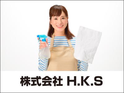 株式会社H.K.S【工場内の清掃パート】の求人情報