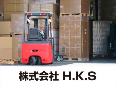 株式会社H.K.S【フォークリフトオペレーター】の求人情報