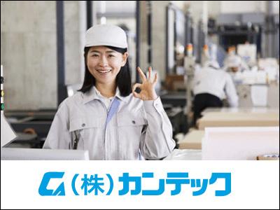株式会社カンテック【部品の包装・梱包・組立て】の求人情報