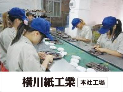有限会社 横川紙工業【部品組立及び検査】の求人情報