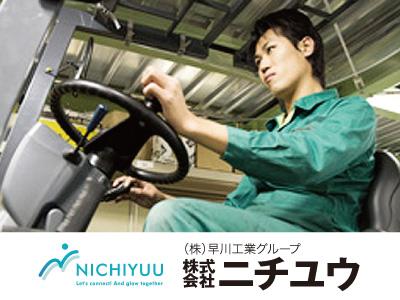 株式会社 ニチユウ【フォークリフトオペレーター】の求人情報