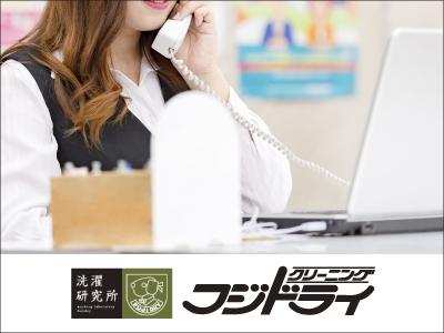 株式会社 不二ドライ【店舗カウンター受付・接客】の求人情報