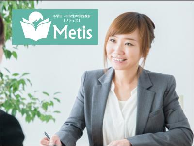株式会社メティス【学習プランナー】の求人情報